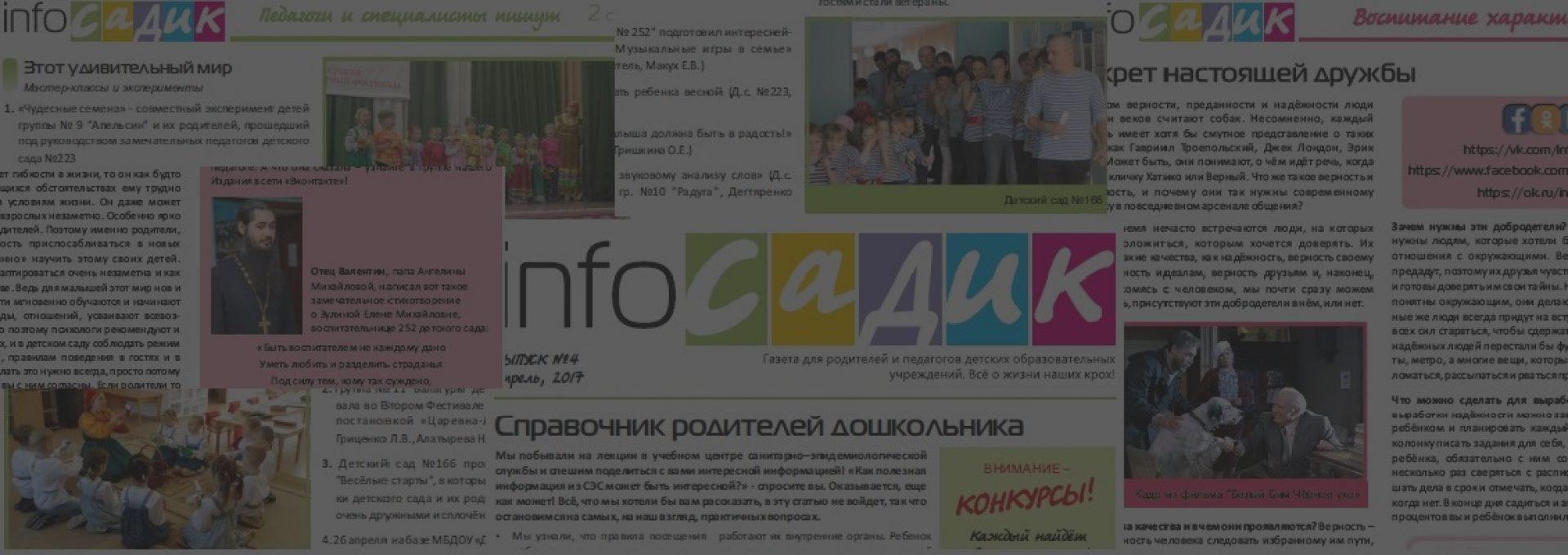 медиа-группа Инфосадик